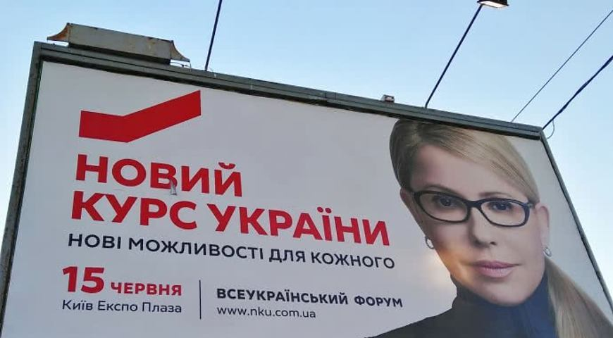 Медична «коса» Тимошенко: «новий курс» для всіх своїх